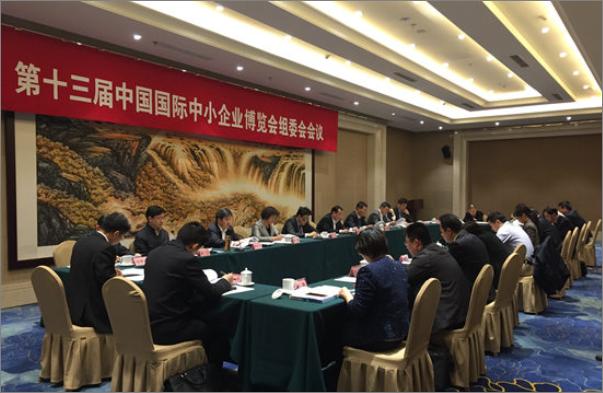 2016年第十三届中国国际中小企业博览会将在广州举行