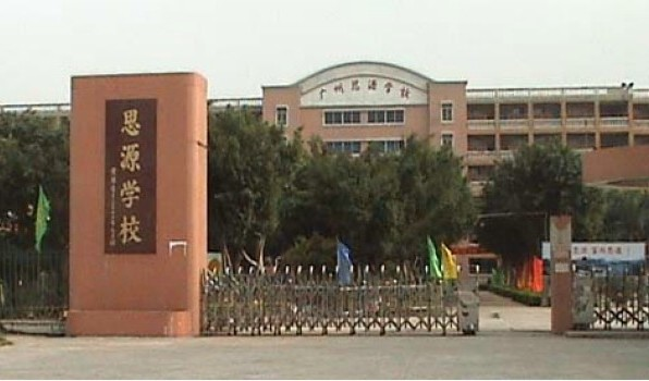 教育改革:广州老三区和天河区一批名换血升级
