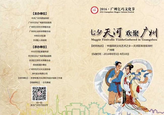 2016年第十二届广州乞巧文化节珠村开幕了!