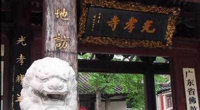 最古老的佛教寺院:光孝寺