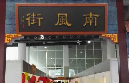 2016年第十三届南国书香节流行古风文化潮流