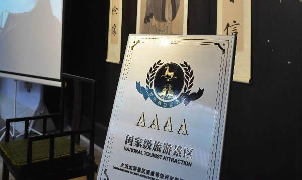 旅游资讯:广州北京路文化旅游区正式挂牌国家4A级旅游景区