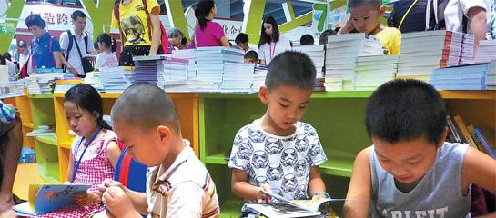 2016年第十三届南国书香节暨羊城书展8月25日闭幕