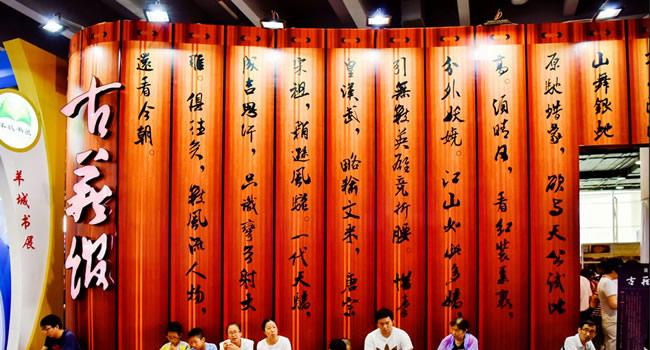 2016年第十三届南国书香节120多万人次入场
