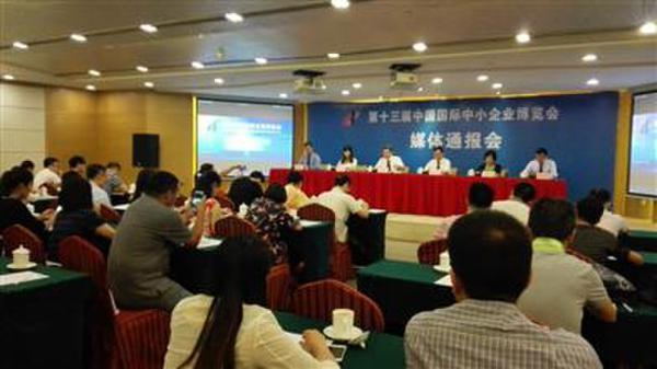 第十三届中国中小企业博览会10月在广州开幕