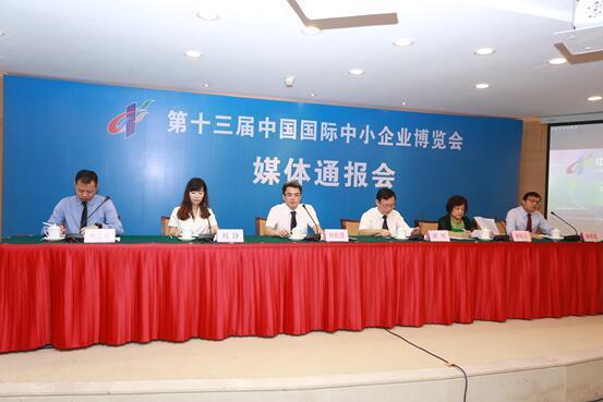 2016年第十三届中博会媒体通报会9月1日在广州举行