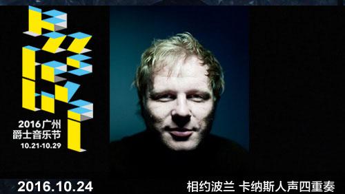 2016年广州爵士音乐节10月21日在星海音乐厅开幕