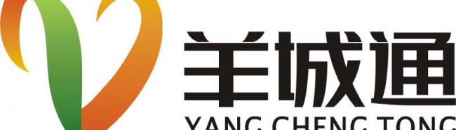 出行攻略:广州学生办理羊城通无需亲自到客服中心