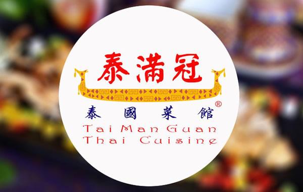 天河城美食:泰满冠泰国菜馆乡下菜