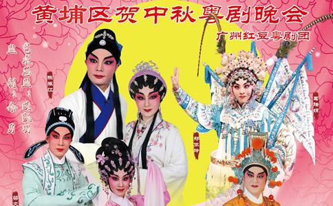 广州今年中秋好去处:去黄埔区看大型古装粤剧