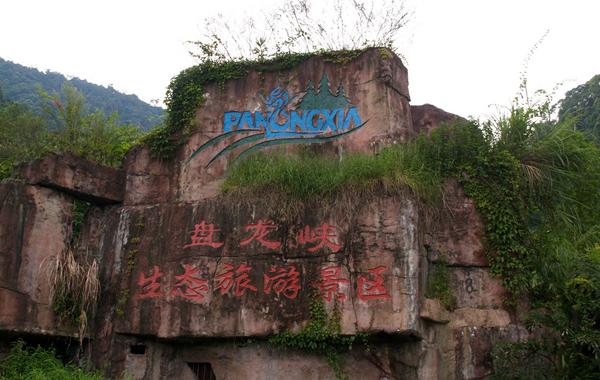 国庆大家怎么过?送您盘龙峡一日游旅游攻略!