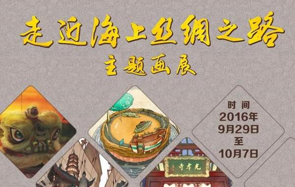 第九届中国国际漫画节在广州举行