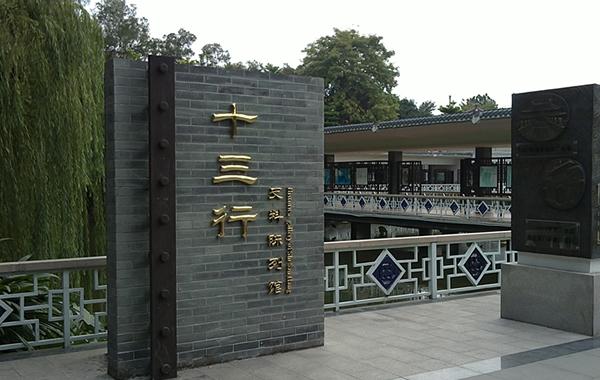 免费领门票参观广州十三行博物馆!