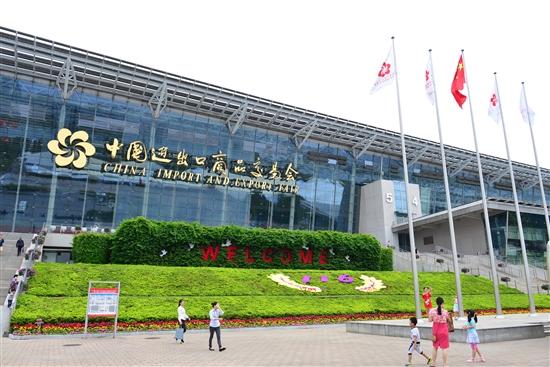 第120届广交会在琶洲会展中心举行
