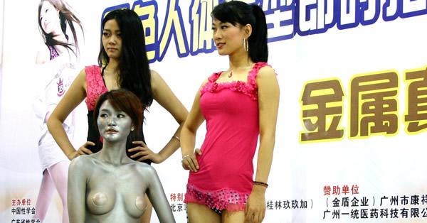 2016第十八届广州性文化节开幕