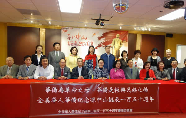 香港特区纪念孙中山先生诞辰150周年