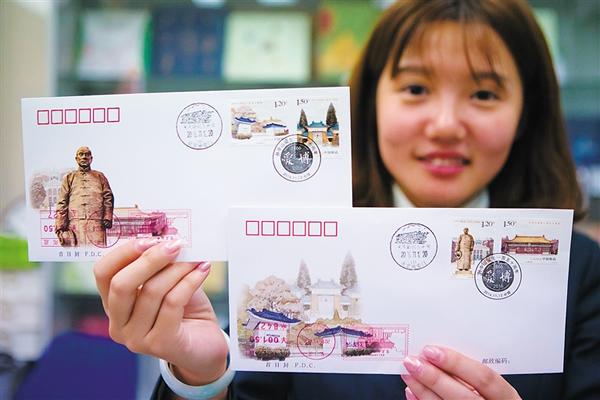 2016年孙中山先生诞辰150周年纪念邮票