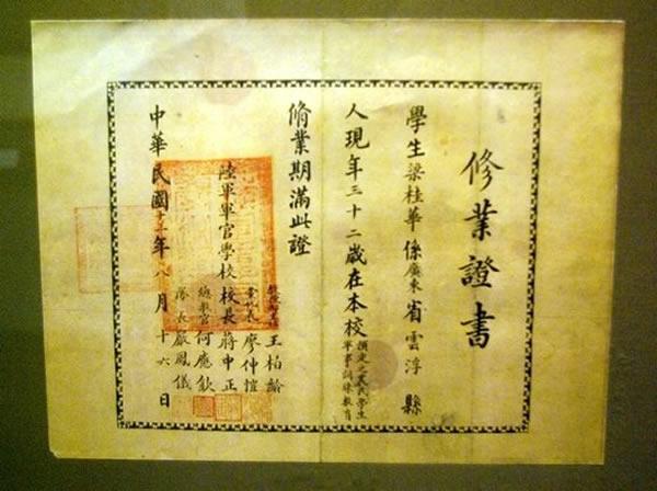 广州一日游探讨黄埔军校第一期学生
