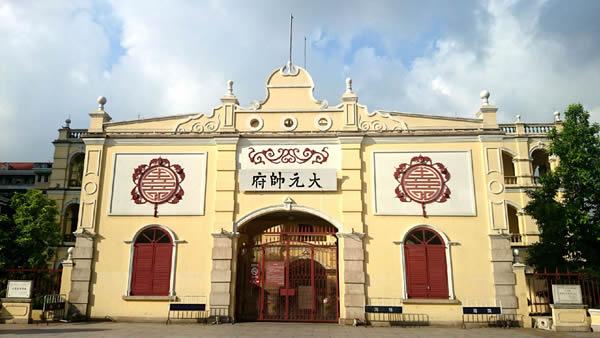 广州红色旅游景点:大元帅府旧址