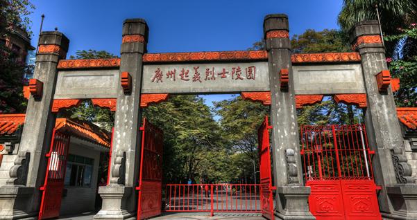 一日游探寻孙中山领导的广州起义历史