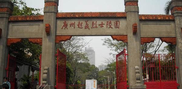 广州辛亥革命史迹一日游探秘之旅!(五)