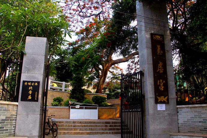 黄埔古港北帝庙