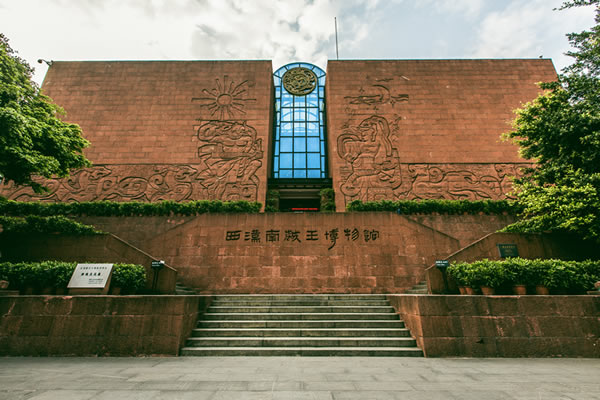 从西汉南越王博物馆看岭南文化