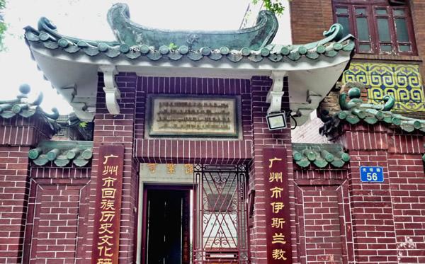 怀圣寺——中国伊斯兰教清真寺