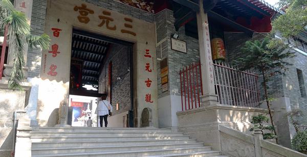 广州三元宫庙宇简介