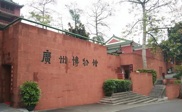 广州越秀公园镇海楼博物馆