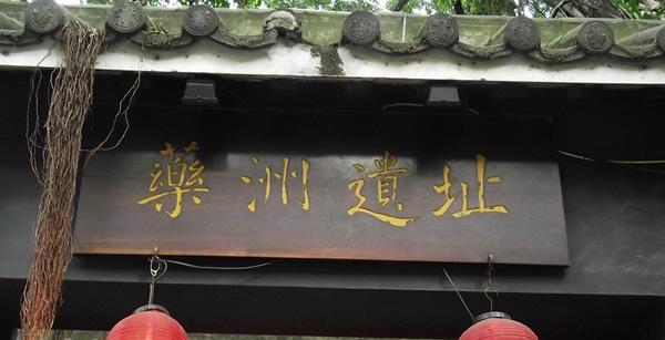 广州药洲遗址探秘
