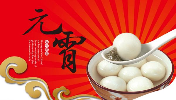 春节吃汤圆的寓意是什么?