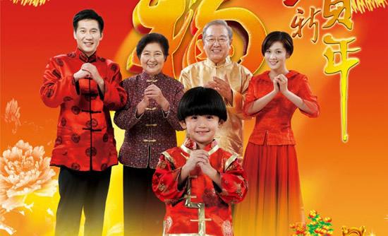 中国过年习俗之拜年