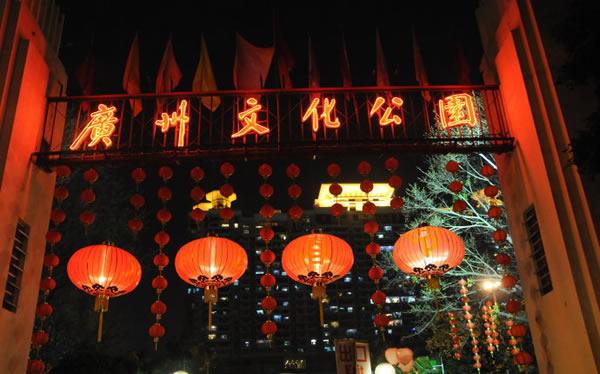 2017年广州元宵节哪里好玩?
