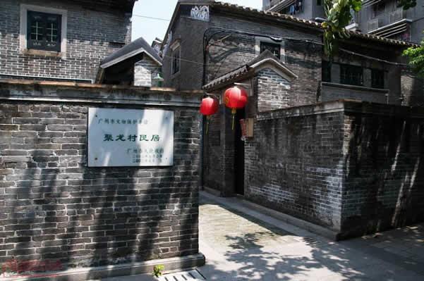 近代房地产业雏形的古老村落聚龙村