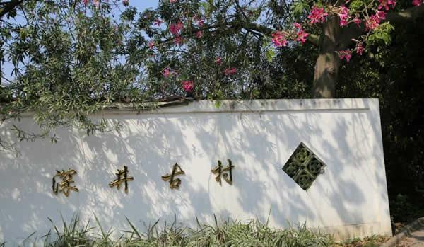 五一小长假访寻长洲岛上黄埔军校的故事