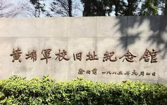 广州一日游热门景点黄埔军校旅游攻略