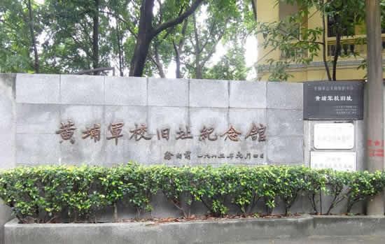广州黄埔军校第一分校南宁分校