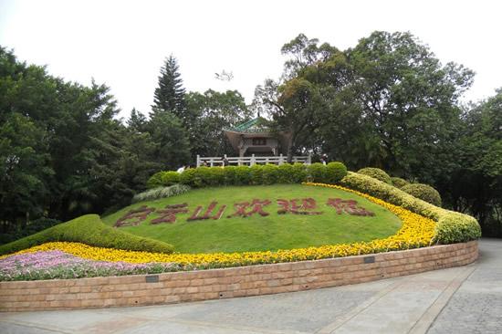广州的城市花园白云山风景区一日游