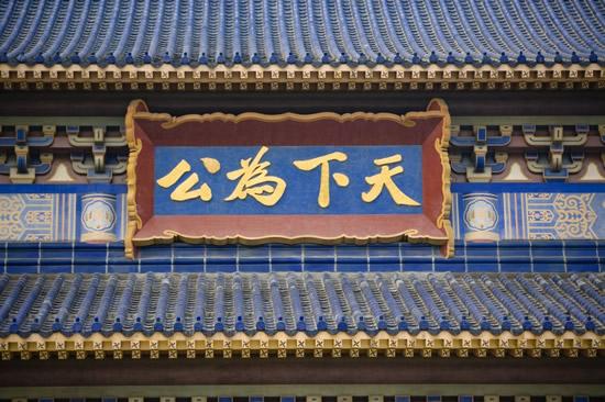 广州中山纪念堂:见证日均受降仪式