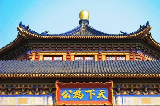 广州中山纪念堂建筑元素里的三民主义