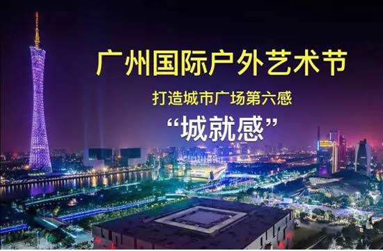 2017年广州国际户外艺术节9月20日在天河举行