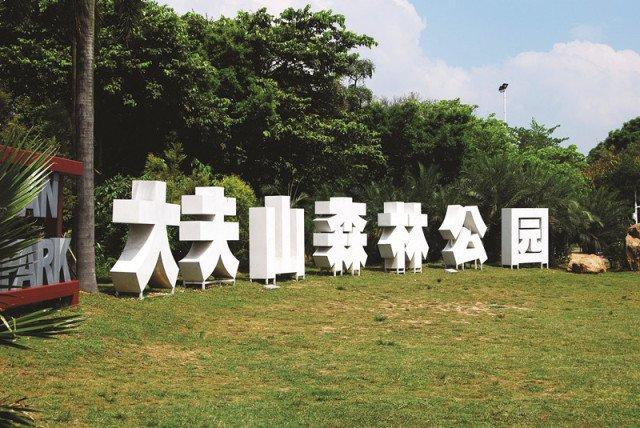 广州番禺大夫山公园部分区域限行单车