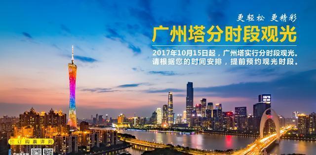 广州塔正式上线试行分时段观光