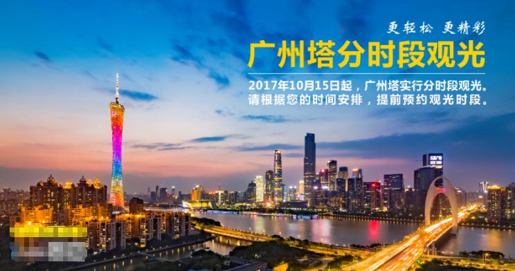 广州塔从10月15日正式试行分时段观光