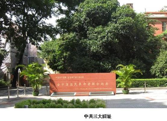 中共三大为什么选择在广州召开?