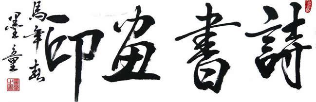 """广州举办""""成心美意""""诗书画印颂海珠作品展"""