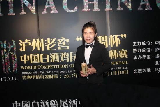 2017年中国白酒鸡尾酒世界杯广州赛区