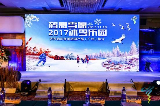 广州举办2017年齐齐哈尔冬季旅游推介会