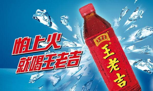 广药凉茶王老吉的发展史